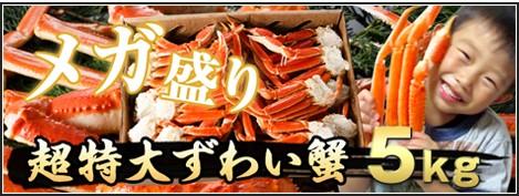 超特大ボイルずわい蟹5kg