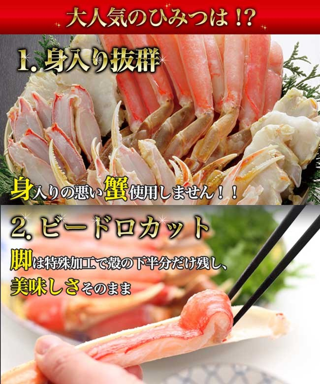 特大生ずわい蟹