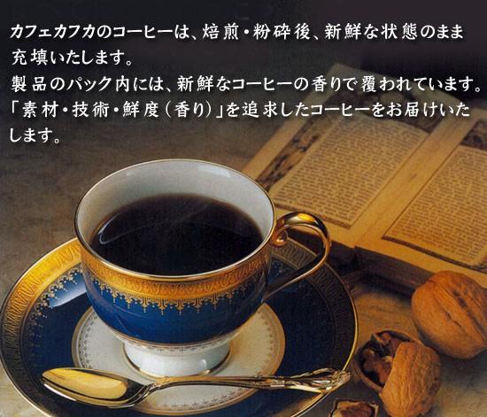 カフェカフカのコーヒーは、焙煎・粉砕後、新鮮な状態のまま充填