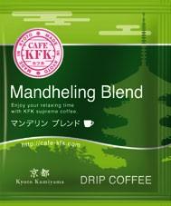 カフェ カフカ ドリップコーヒー マンデリンブレンド 10P