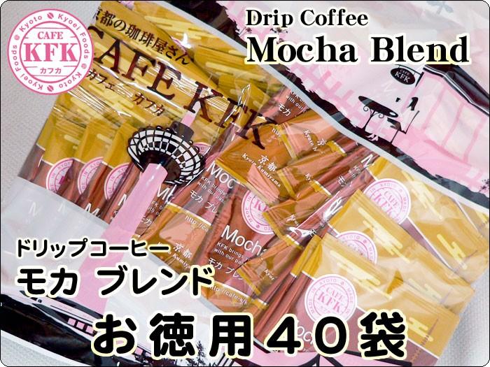 カフェ カフカ ドリップコーヒー モカブレンド お徳用40P