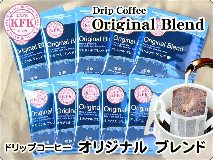 カフェ カフカ ドリップコーヒー オリジナルブレンド 10P