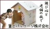 富士パッケージ株式会社