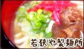 若狭や製麺所