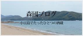 森國ブログ