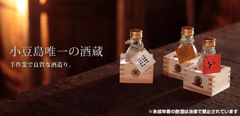 小豆島唯一の酒蔵