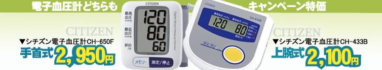 シチズン血圧計