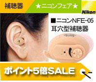 ニコンの補聴器