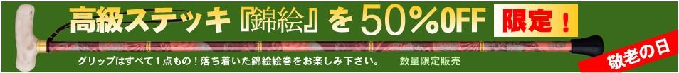 50%oFF錦絵
