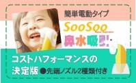 鼻水吸引SooSoo