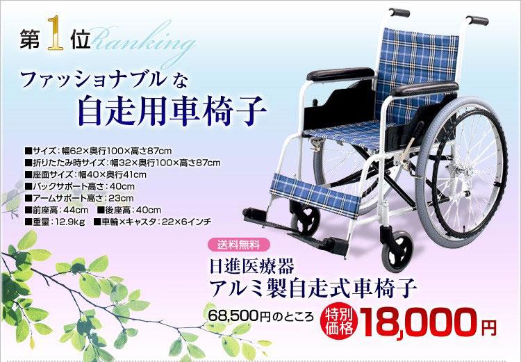 第1位 ファッショナブルな自走用車椅子