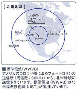 電波時計のアメリカ、北米の電波受信範囲