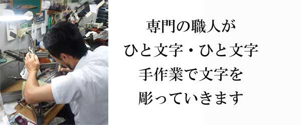 腕時計・懐中時計への文字名入れ刻印は職人が手作業で彫っていきます