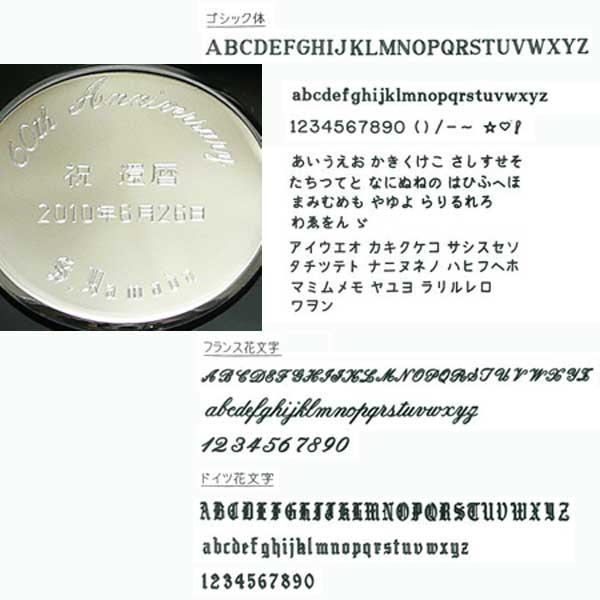 腕時計・懐中時計への文字名入れ刻印の書体