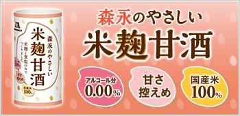 森永のやさしい米麹甘酒