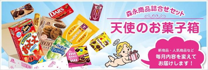天使のお菓子箱