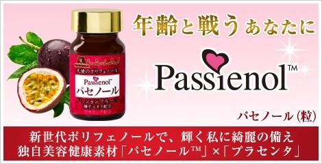 パセノール(粒)