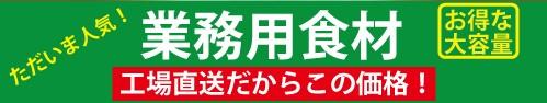北海道 東北 築地 全国グルメ お取り寄せ 業務用 アウトレット わけあり