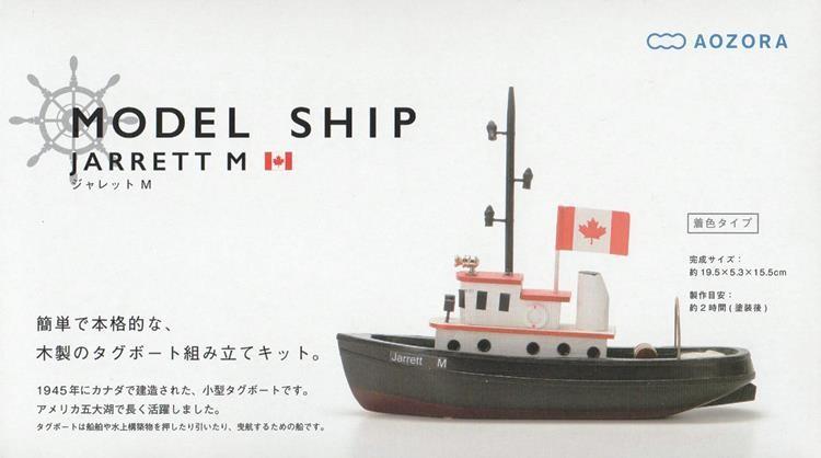 モデルシップ20-1