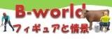 b-world・フィギュア