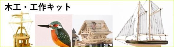 木工・工作・手作りクラフト