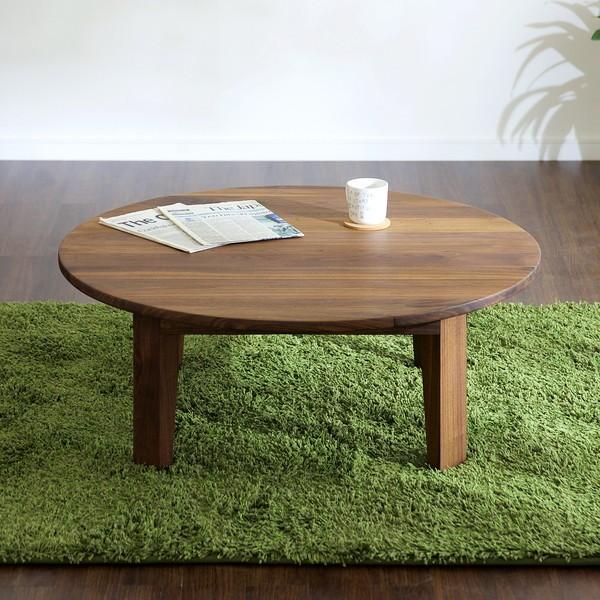 今なら送料無料。節ありウォールナット材を使った木目の綺麗な折り畳み収納できるオイル仕上げの90cm幅円卓・ローテーブル(ブラウン)座卓 凛 りん
