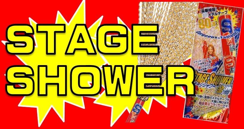 ステージシャワー