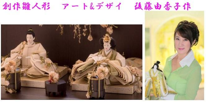 後藤由香子作品