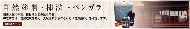 自然塗料・柿渋