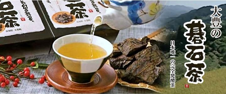 大豊の碁石茶