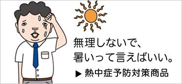 2個右,熱中症予防対策