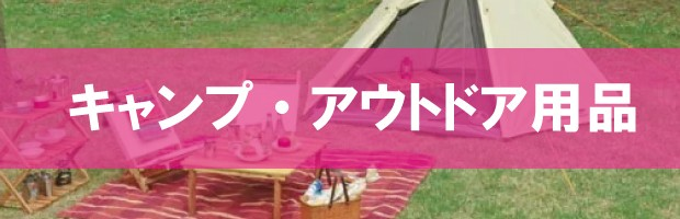 キャンプ・アウトドア用品