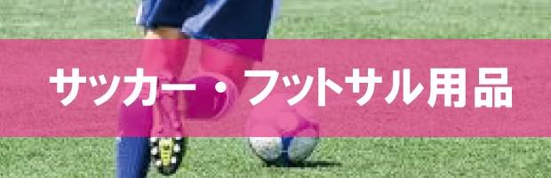 サッカー・フットサル用品