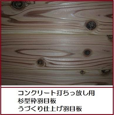 杉型枠羽目板
