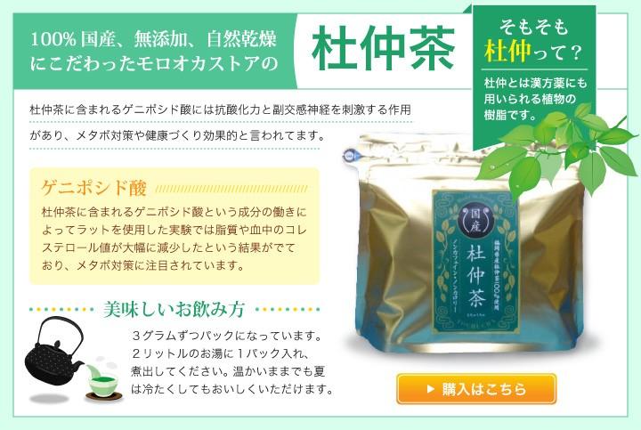 100%国産、無添加、自然乾燥にこだわったモロオカストアの杜仲茶