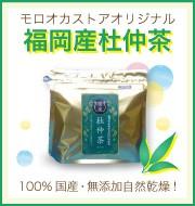 福岡県産杜仲茶