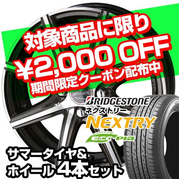 【2,000円OFF】サマータイヤ&ホイールセット 対象商品 2,000円OFFクーポン