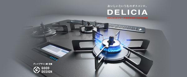 NEW DELICIA(デリシア)
