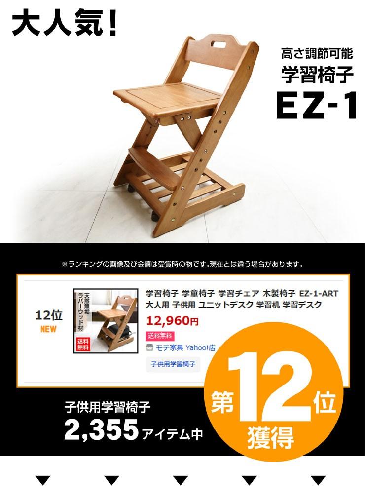 木製椅子 子供 大人
