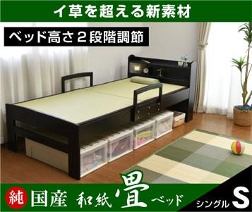 和紙畳ベッド 和