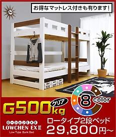 2段ベッド ローシェンEX2