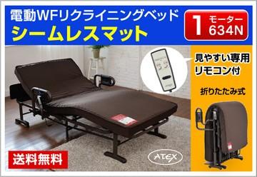 電動ベッド 介護ベッド アテックス製『ax-be634n』