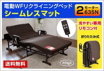 電動ベッド 介護ベッド アテックス製『ax-be635n』