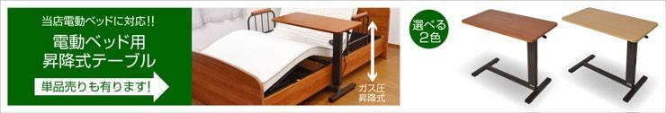 介護ベッド 電動ベッドサイドテーブル-artオーバーテーブル