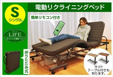 電動ベッド 介護ベッド 電動1モーターベッド ライフ s-art
