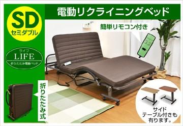 電動ベッド 介護ベッド 電動3モーターベッド ライフ sd-art