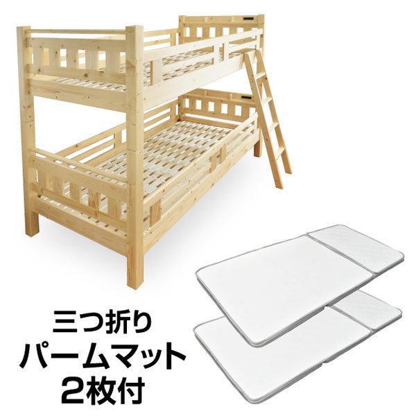 パームマット2枚付 耐荷重500kg 二段ベッド 2段ベッド 宮付き コンセント付き 大臣3-ART 木製 ウッド コンセント付き  耐震 コンパクト 人気 シンプル 大人|mote-kagu|17