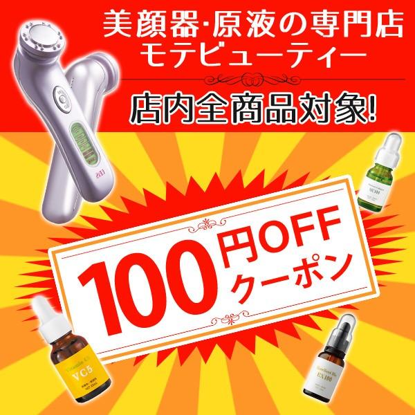 全商品に使える【100円OFFクーポン】★モテビューティー