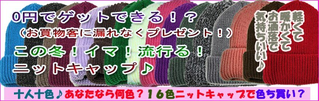 16色で色ち買い(違い)できるニットキャップ