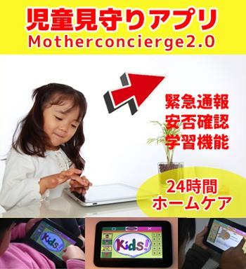 児童見守りアプリ